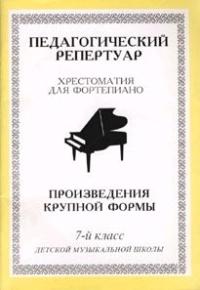 Хрестоматия для фортепиано 7 кл. Произведения крупной формы